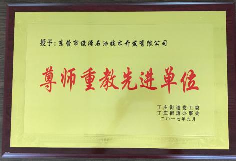 """2017年东营市BOB娱乐注册石油技术开发有限公司被丁庄街道授予""""尊"""