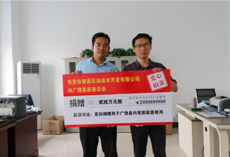 2018年东营市BOB娱乐注册石油技术开发有限公司向广饶县慈善总会捐